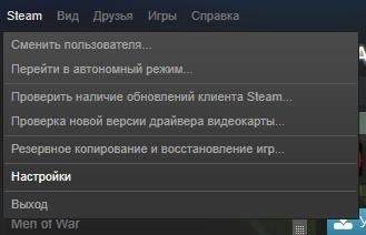 Переход к настройкам Steam