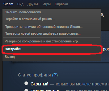 Переход к настройкам клиента Steam