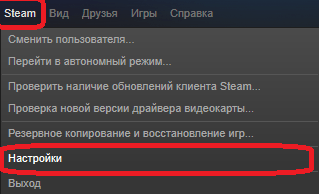 Переход к настройкам площадки Steam
