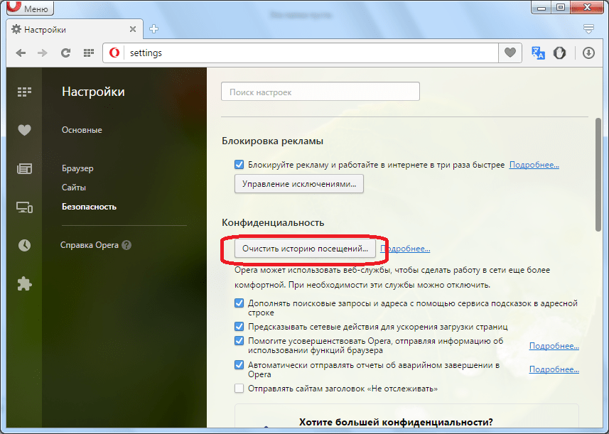 Переход к очистке браузера Opera