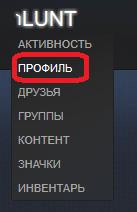 Переход к профилю в Steam