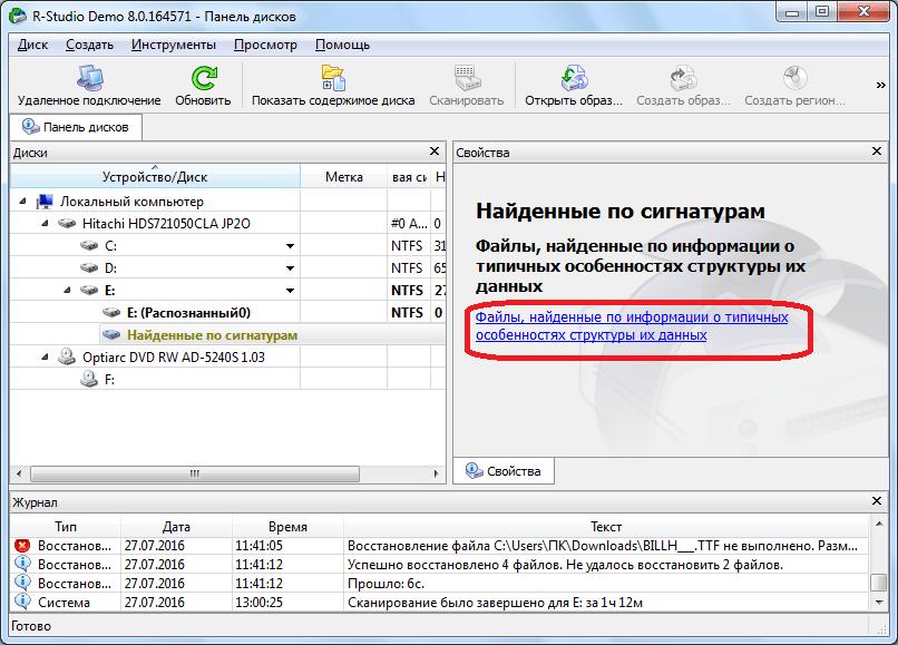 Переход к просмотру файлов в программе R-Studio