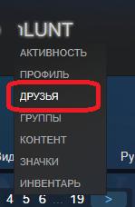 Переход к списку друзей в Steam