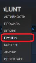 Переход к списку групп пользователя Steam