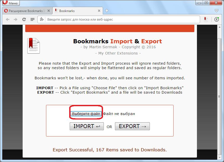 Переход к выбору файла закладок через расширение Bookmarks Import & Export для Opera