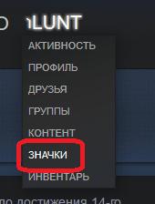 Переход к значкам в Steam