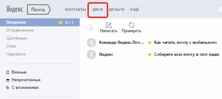 Переход на Яндекс Диск