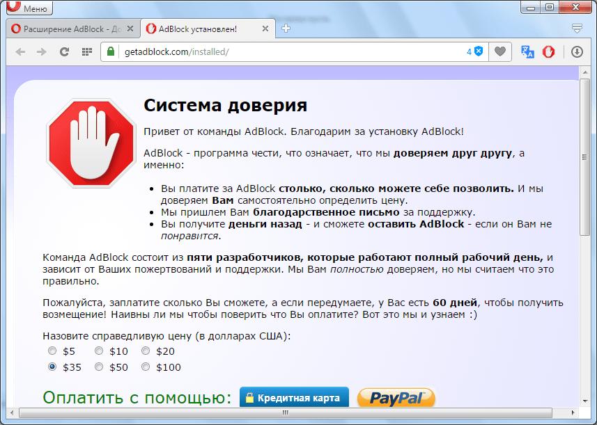 Переход на официальный сайт раширения AdBlock в Opera