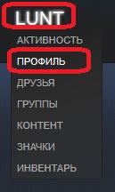 Переход на страницу своего профиля в Steam