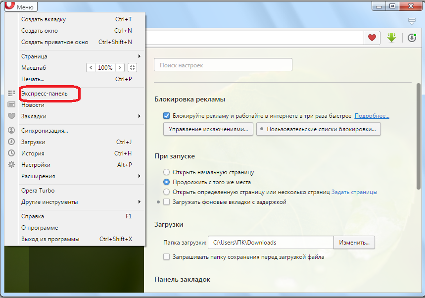Переход в Экспресс-панель в браузере Opera