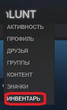 Переход в инвентарь Steam