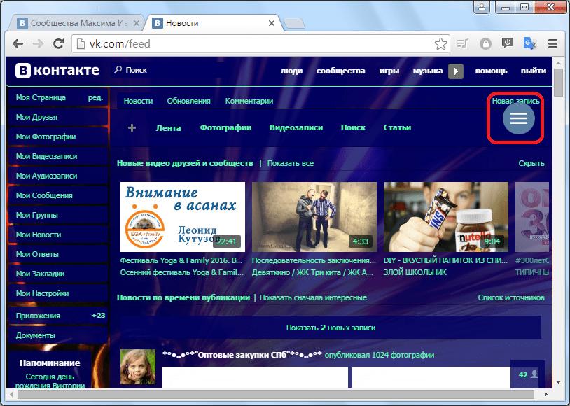 Переход в каталог тем в Контакте через браузер Orbitum