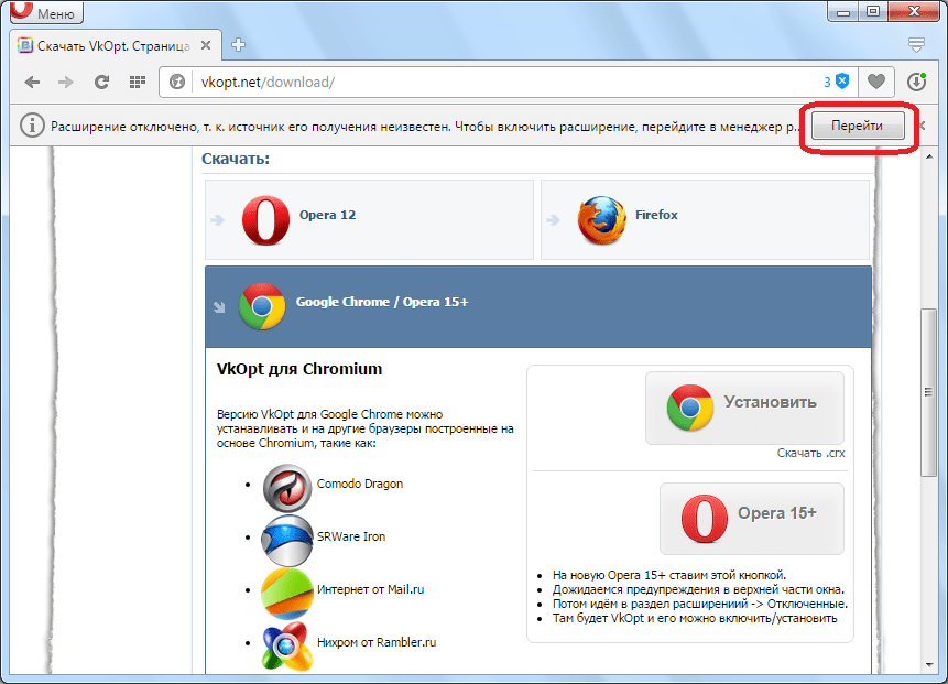 Переход в менеджер расширений браузера Opera