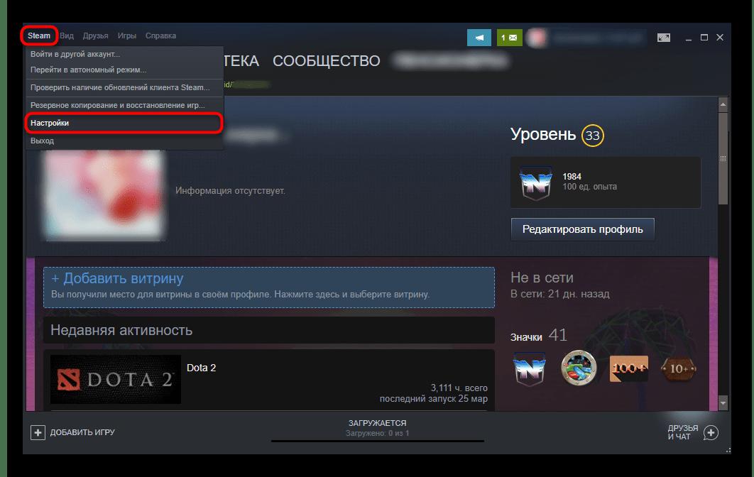 Переход в настройки Steam