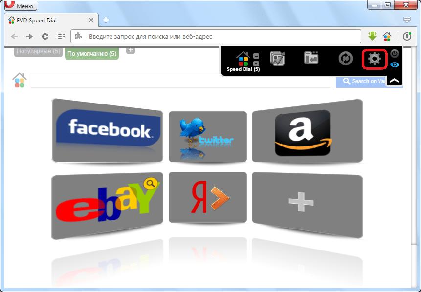Переход в настройки FVD Speed Dial в браузере Opera