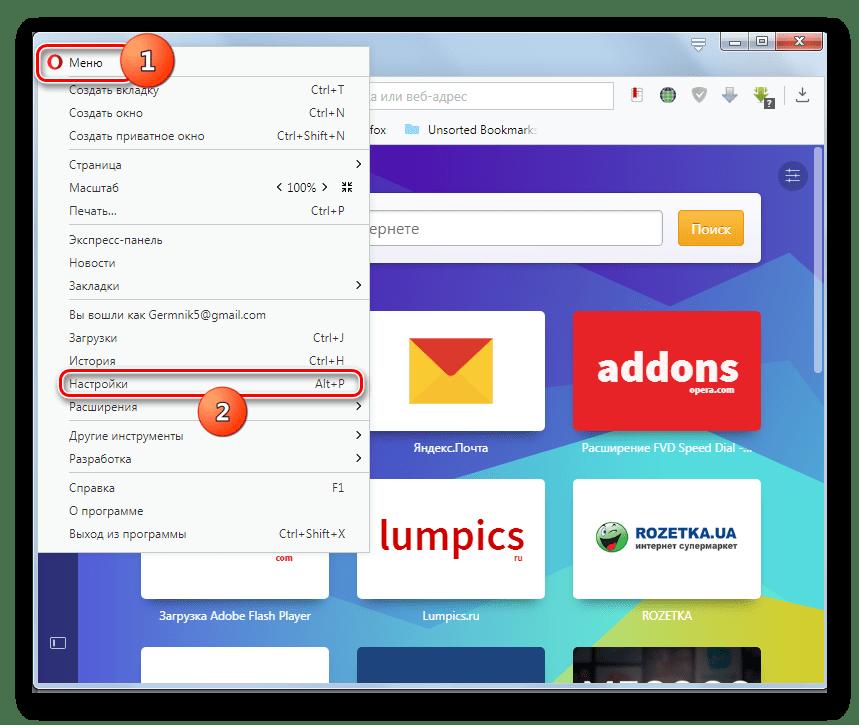 Переход в настройки браузера Opera