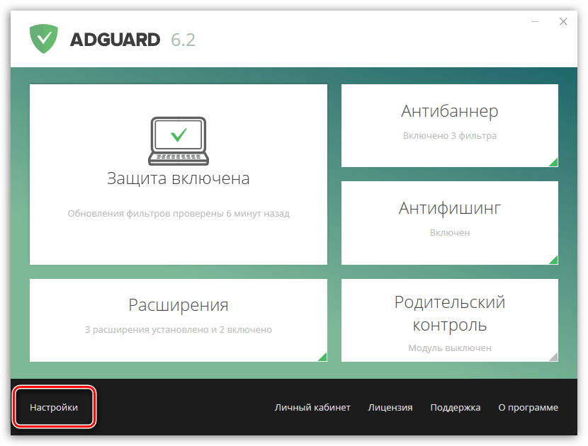 Переход в настройки программы Adguard