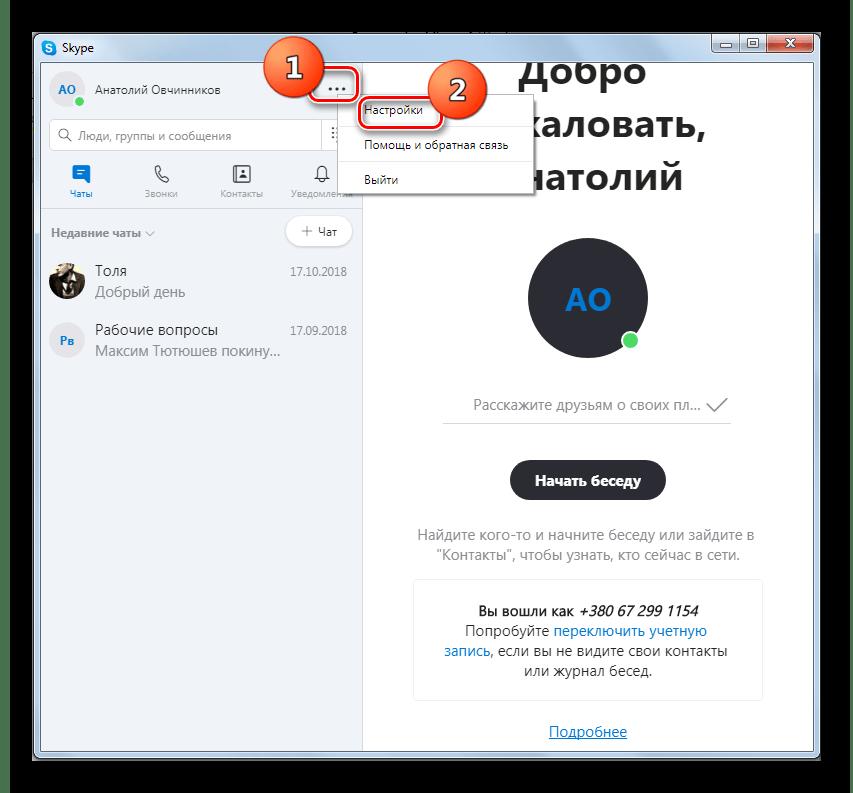 Переход в настройки в Skype 8