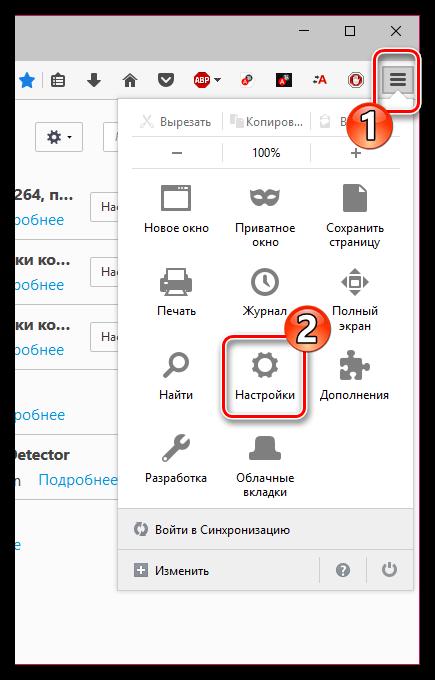 Переход в настройки в браузере Mozilla Firefox