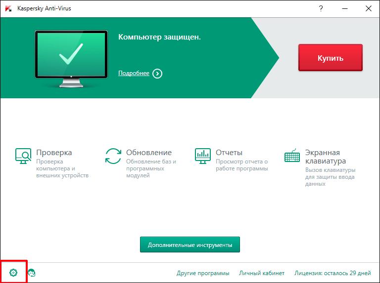 Переход в настройки в  программе Kaspersky Anti-Virus