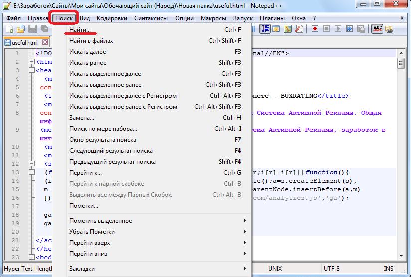 Переход в окно поиска в программе Notepad++