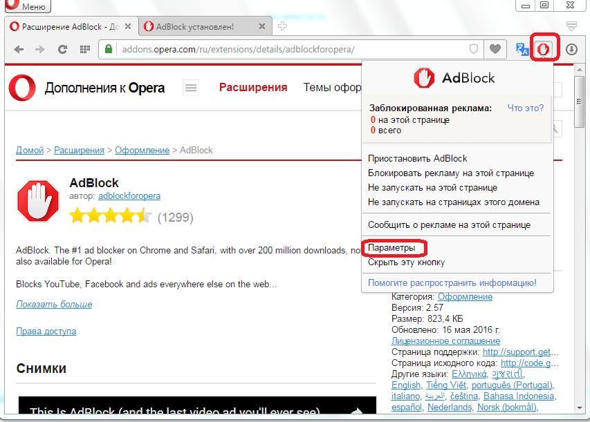 Переход в параметры AdBlock в Opera