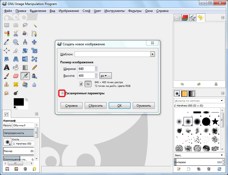 Переход в расширенные параметры в программе GIMP