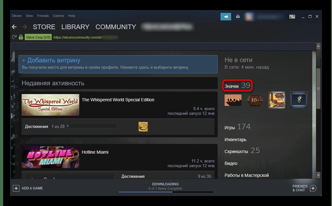 Переход в раздел Значки в Steam