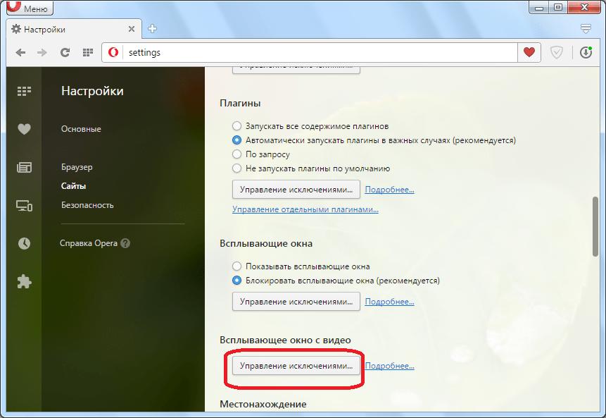 Переход в управление исключениями всплывающих окон с видео в браузере Opera