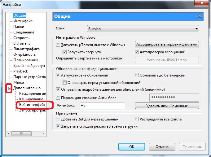 Переход в веб-интерфейс настроек uTorrent