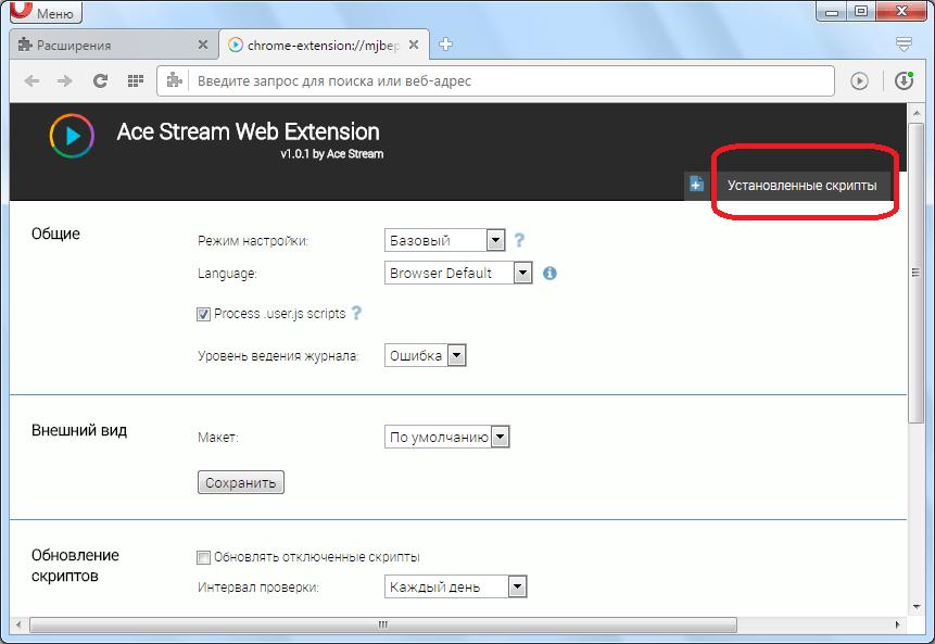 Переход во вкладку Установленные скрипты Ace Stream Web Extension для Opera