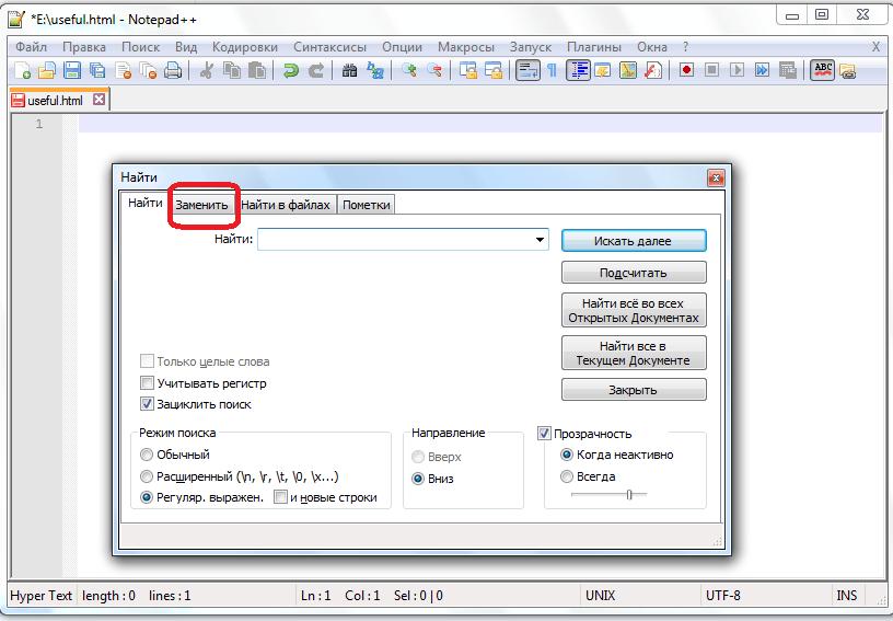 Переход во вкладку Заменить  в программе Notepad++