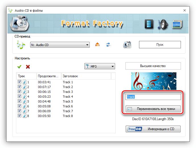 Переименование треков при граббинге дисков в программе Format Factory