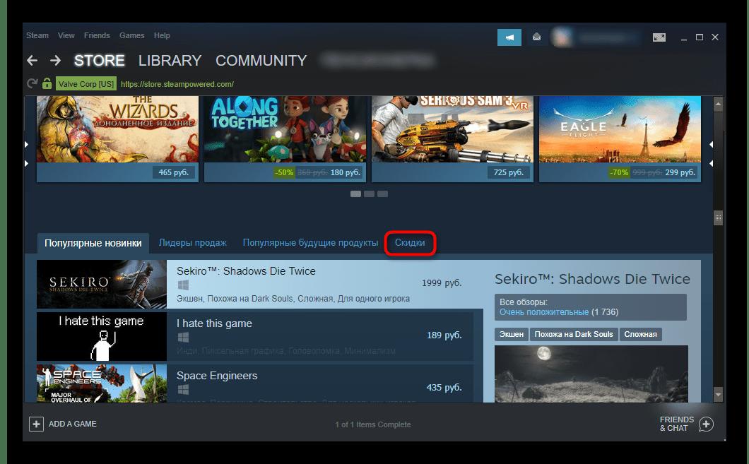 Переключение на скидки в Магазине в Steam