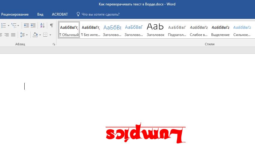 Перевернутый текст в Word