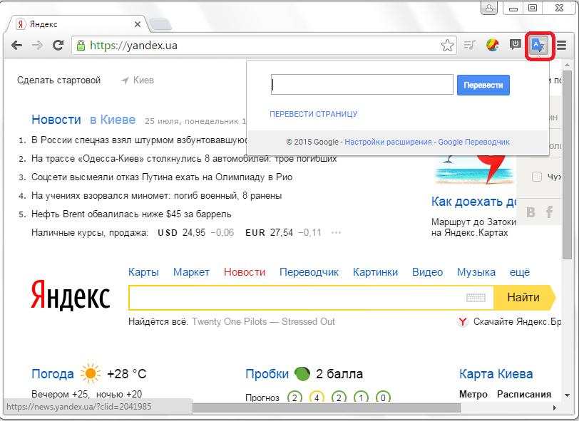 Переводчик в браузере Orbitum