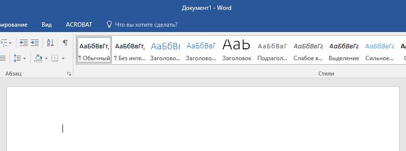 Первая страница (нечетная) в Word