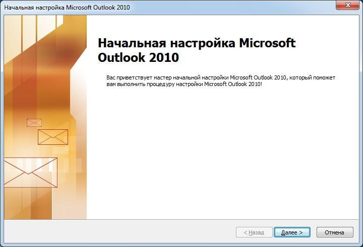 Первый запуск программы Outlook