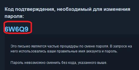 Письмо с кодом смены пароля Steam