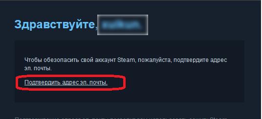 Письмо со ссылкой подтверждения адреса почты Steam