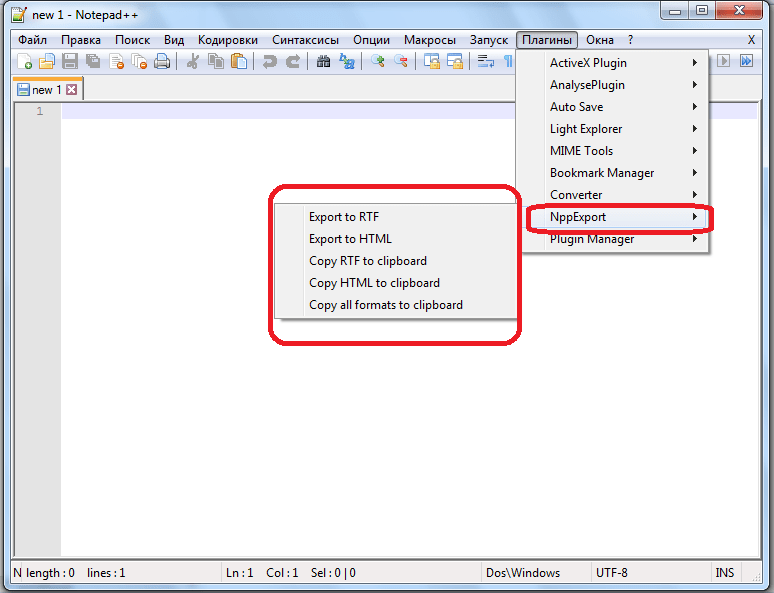 Плагин NppExport   в программе Notepad++
