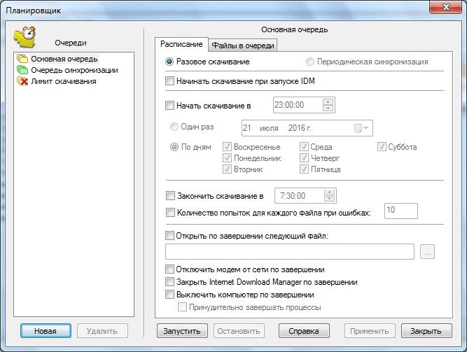Планировщик задач в программе Internet Download Manager