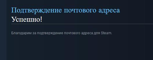 Почтовый адрес для Steam подтвержден