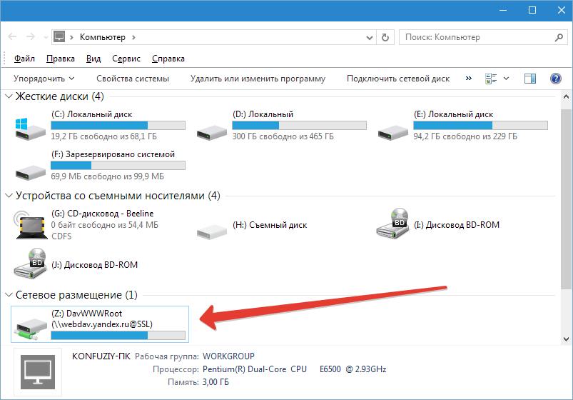 Подключение сетевого диска (2)
