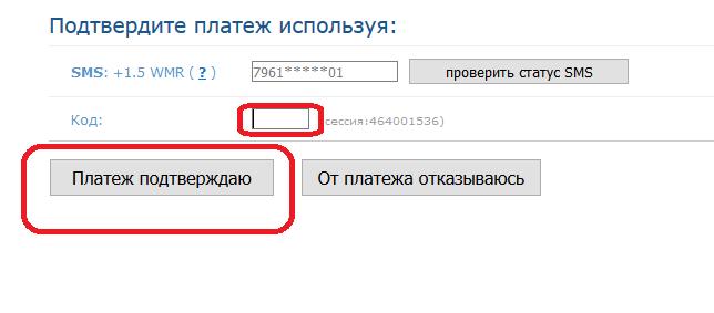 Подтверждение кода для оплаты Webmoney в Steam