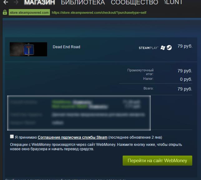 Подтверждение оплаты в Steam