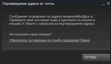 Подтверждение отправленного письма для подтверждения email для Steam
