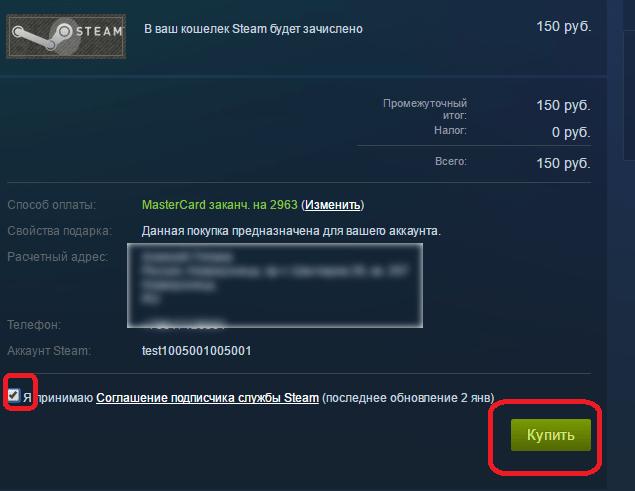 Подтверждение пополнения кошелька Steam с помощью кредитной карты Webmoney
