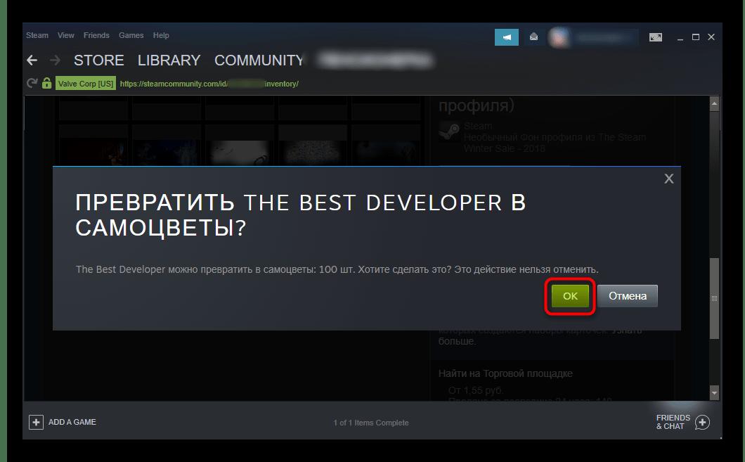 Подтверждение превращения предмета инвентаря в самоцветы в Steam