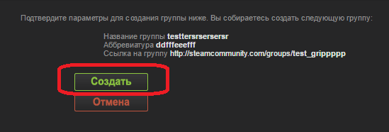 Подтверждение создания группы Steam